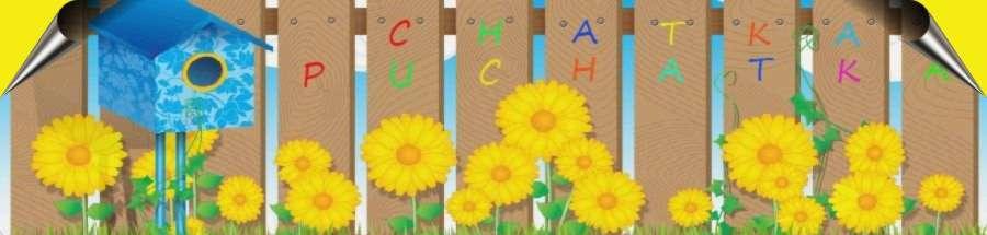 Klub Malucha Chatka Puchatka